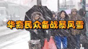 暴雪肆虐美国东北部地区 华裔民众超市抢购囤粮