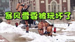 暴风雪来袭纽约客面不改色心在跳 裸身上阵玩坏超强风暴