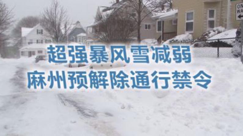超强暴风雪减弱 麻州解除通行禁令