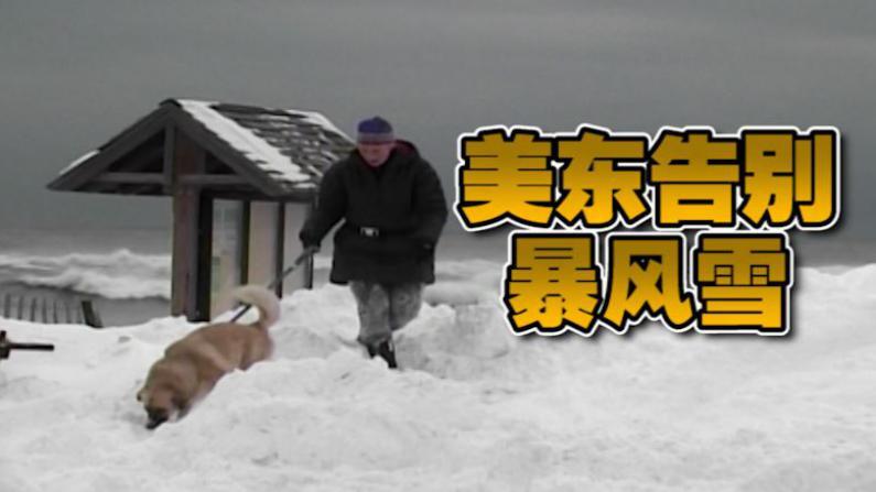 超级暴风雪造成$5亿损失 美国东北部忙清雪