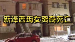 新泽西母女暴雪过后家中离奇死亡 疑点重重死因成谜