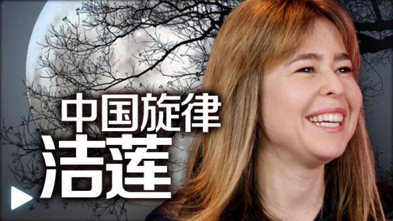 洁莲:唱中文歌的美国女孩