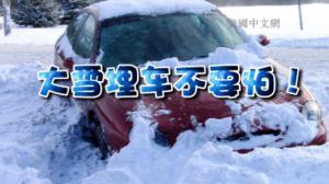 冬季风暴横扫美国东北部后 汽车陷入雪堆必备攻略