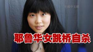 耶鲁大学华裔女孩离奇失踪 后发现在旧金山跳桥自杀