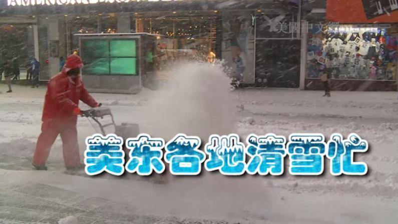 """告别""""朱诺""""公共设施基本恢复 美国东北部各地清雪忙"""