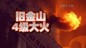 旧金山突发四级大火致1死6伤 54人灾后无家可归