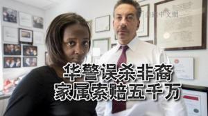 华警误杀非裔案家属索赔五千万 检方欲组建陪审团起诉华警