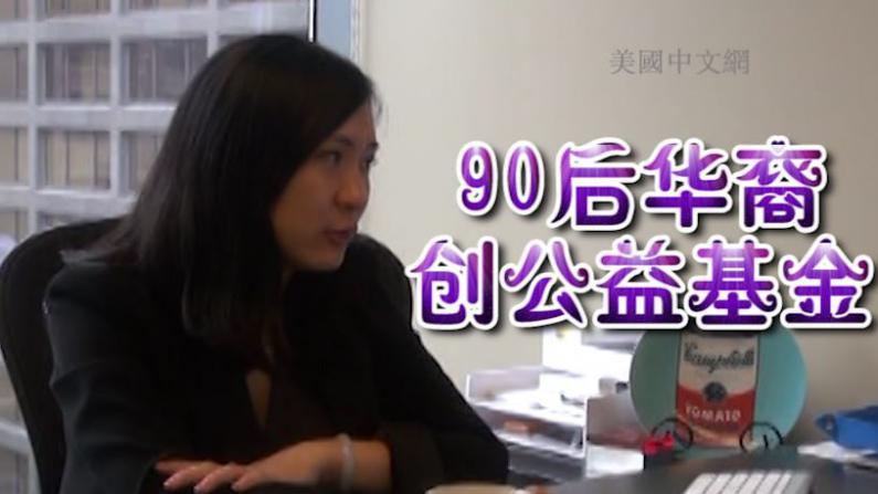 芝加哥90后华裔创办公益基金 帮助中国贫困地区儿童