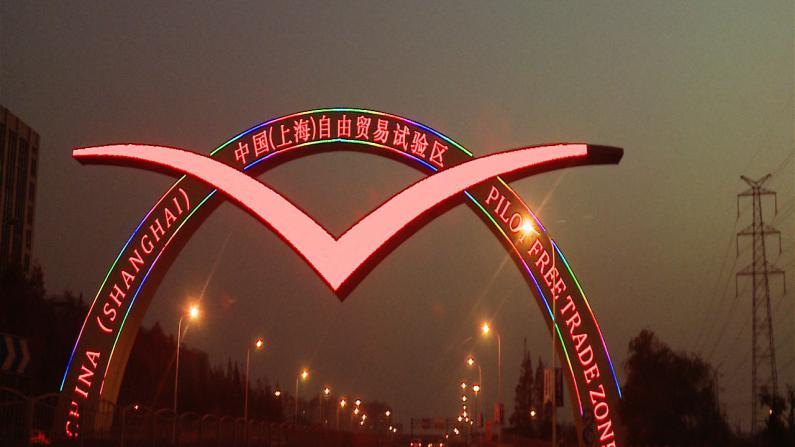 中文聚焦:美国中文电视探访上海自贸区(上)
