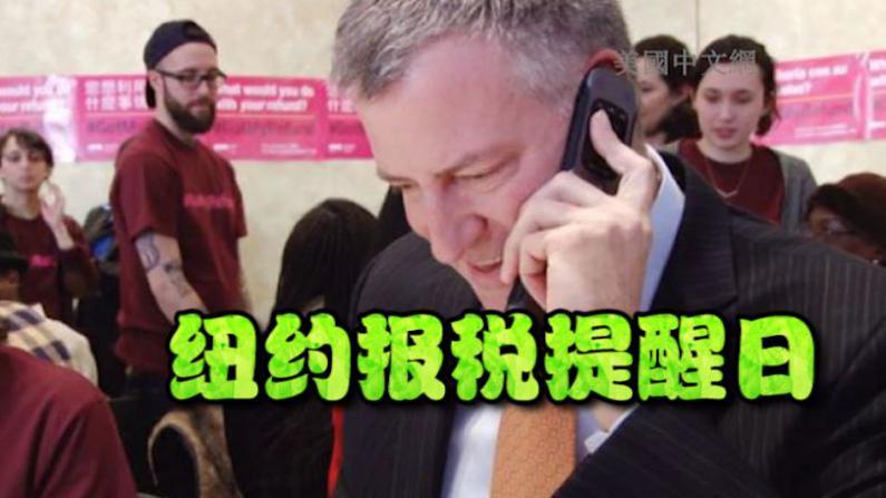 白思豪助阵纽约报税提醒日 志愿者提醒华人注意退税优惠