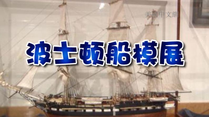 波士顿船模展纯手工打造 精美工艺展现海上文化