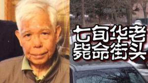 纽约法拉盛七旬华裔老翁家中走失 凌晨被发现死于街头