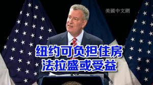 纽约市长2015市情咨文 新建可负担住房法拉盛位列其中