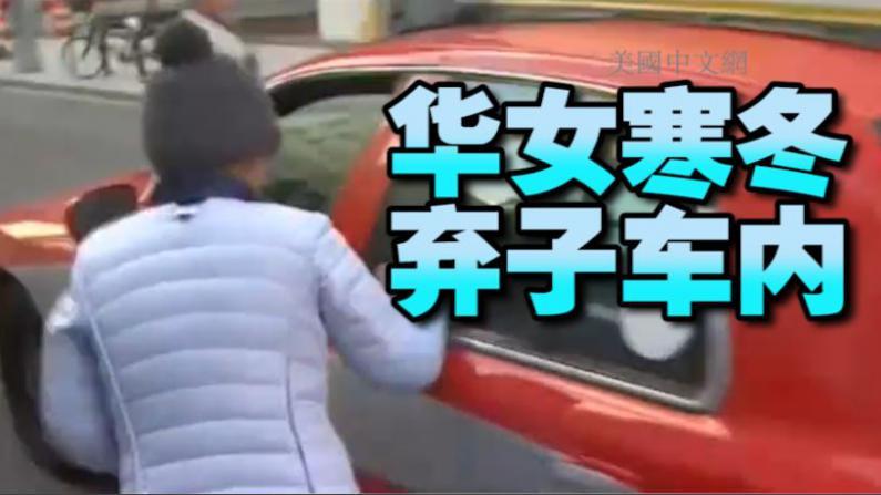 华母寒冬将子女锁在车内去品酒 遭警察通缉最高判10年