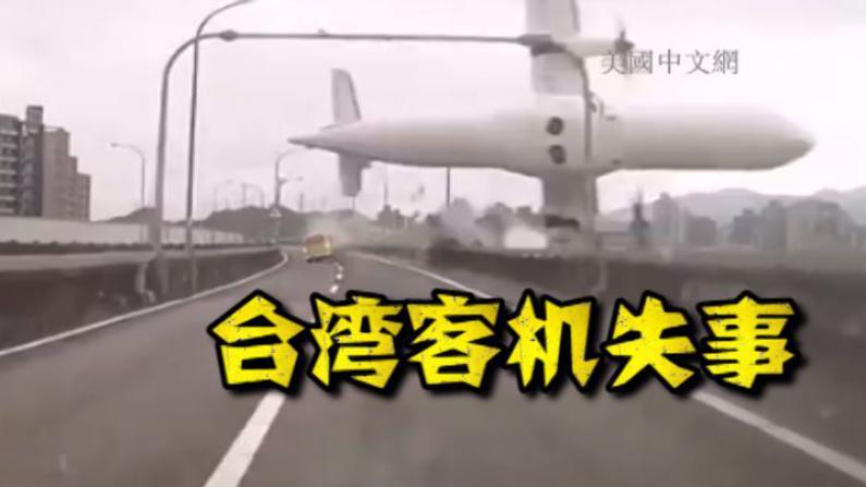 台湾复兴航空客机撞桥坠河事故已致32死 22名陆客遇难