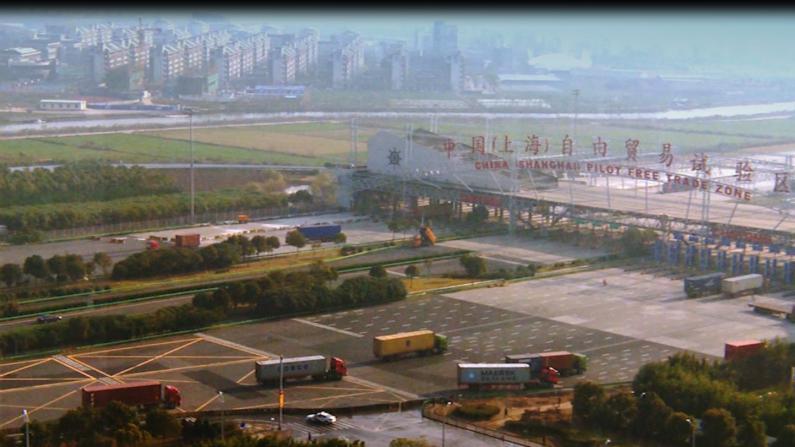 中文聚焦:美国中文电视探访上海自贸区(中)