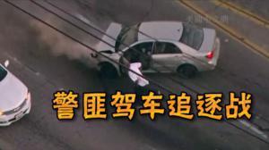 加州警匪飙车追逐战 嫌犯驾车连撞四车后再持枪劫车