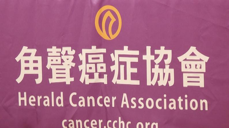 同心抗癌 全美角声癌症协会纽约分会在法拉盛成立