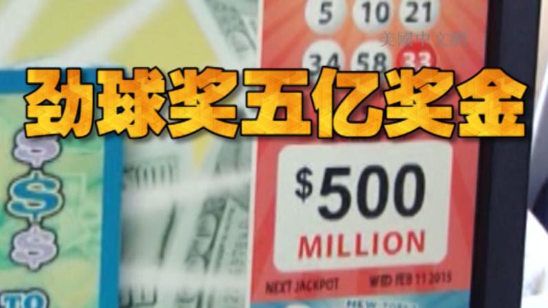 劲球奖今晚开奖 五亿奖金引华人社区抢购热潮