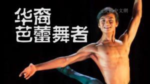 休斯敦芭蕾舞者陈镇威 苦练罗密欧 期待冲刺首席