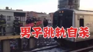 纽约法拉盛一男子自杀跳轨身亡 长岛铁路一度停摆