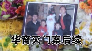 休斯敦华裔灭门案一周年  警长加西亚对调查守口如瓶