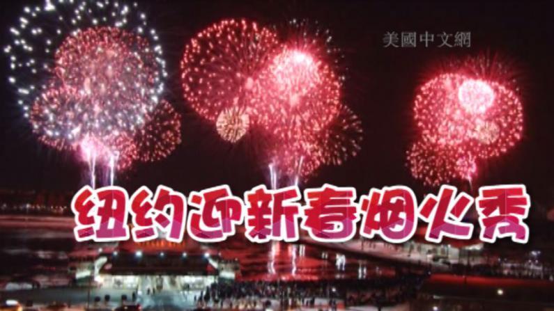 庆农历春节主题焰火秀 首度点亮纽约夜空