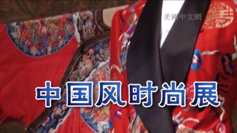 镜花水月中国梦 纽约大都会时尚展聚焦中国