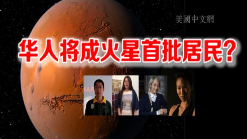 """""""火星一号""""拟2025年火星移民 4名华人成候选人"""