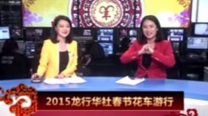 """""""2015龙行华社""""纽约华埠新春花车大游行精彩回放一"""