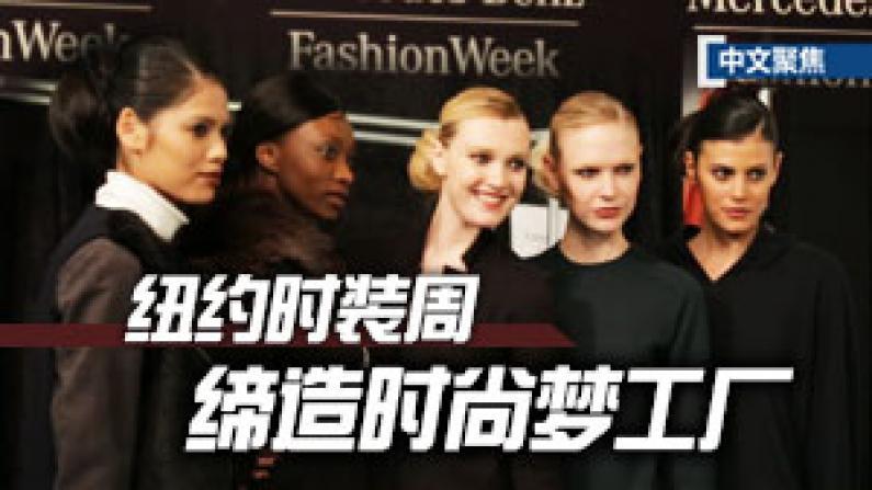 中文聚焦:2015纽约秋冬时装周 时尚梦工场的缔造者们