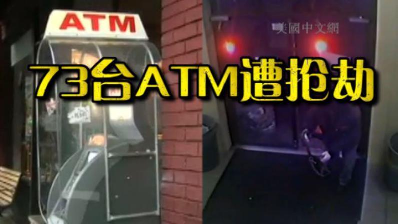 纽约犯罪团伙猖狂盗取73台ATM机 手段简单粗暴遭通缉