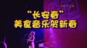 """""""长安春""""演唱会明星云集曲婉婷助阵 边吃边玩High翻天"""
