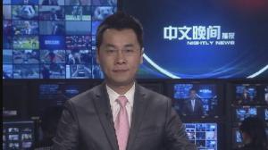 2015年02月24日中文晚间播报
