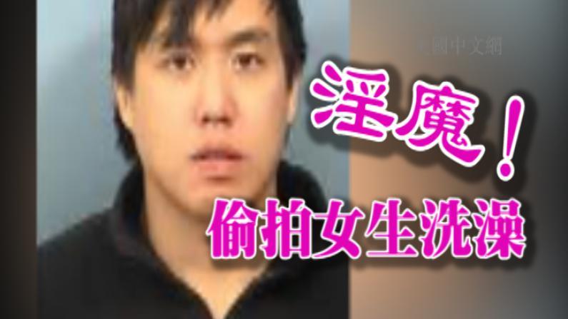 亚裔男生浴室装偷拍设备被捕 窥探女生洗澡近5月