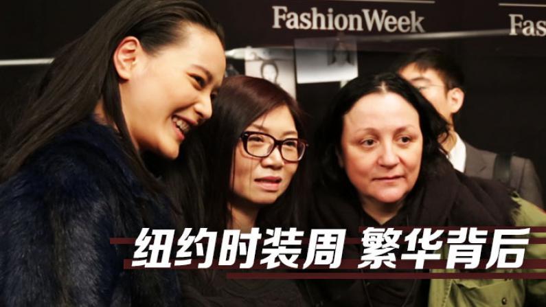 秀场内外 实拍纽约时装周华人模特与设计师的酸甜苦辣