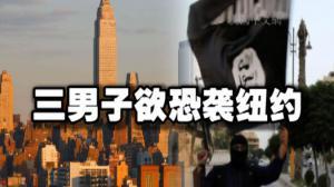 纽约3男子欲加入ISIS遭逮捕 曾计划恐袭纽约枪杀奥巴马