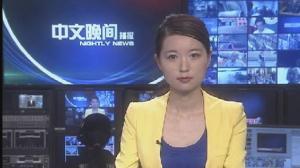 2015年02月25日中文晚间播报