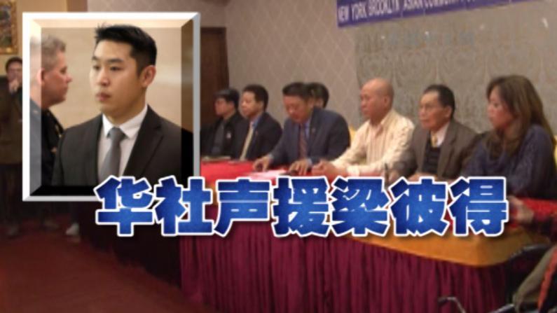 华社声援梁彼得要求公平公正 刑事鉴识专家李昌钰愿出力协助