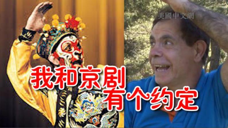 """""""洋猴王""""不谈恋爱不养家 20年为京剧艺术倾尽所有"""