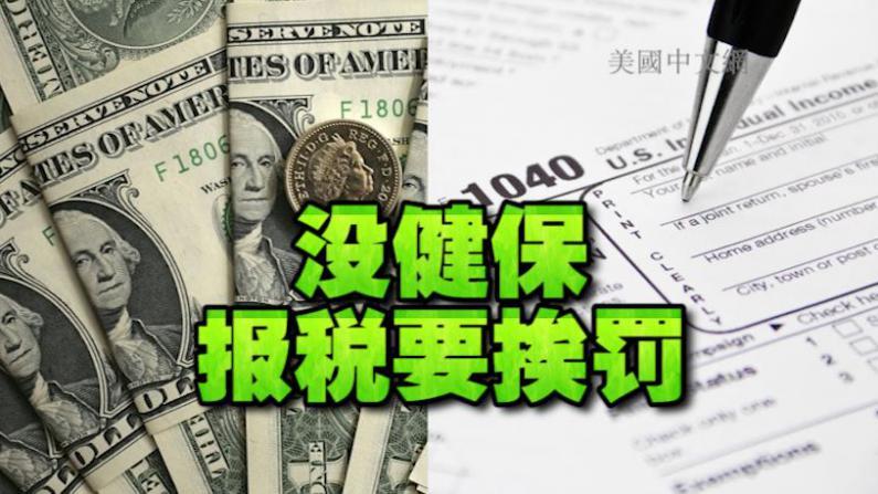 要报税了!2015报税重大改变 没有健保罚金不少