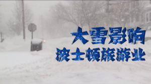 降雪不断天气严寒 春节期间波士顿中国游客锐减