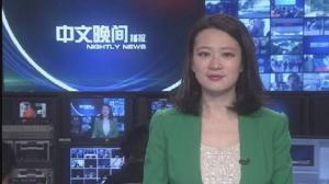 2015年02月26日中文晚间播报
