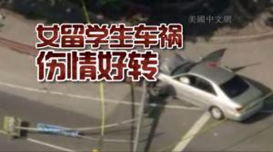 4南加大学生校门口被撞 重伤中国女留学生伤情好转