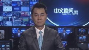 2015年02月28日中文晚间播报