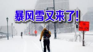 冬季风暴来袭  美东北再迎大雪降温