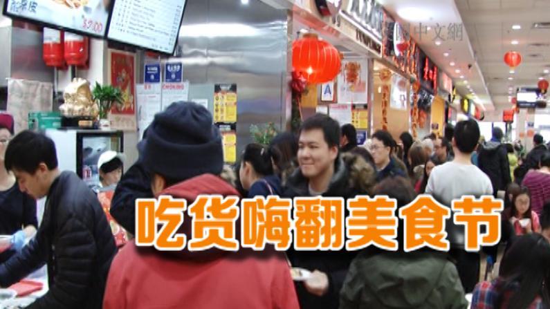 新春美食嘉年华热爆美食广场  5元尝遍美味引众食客