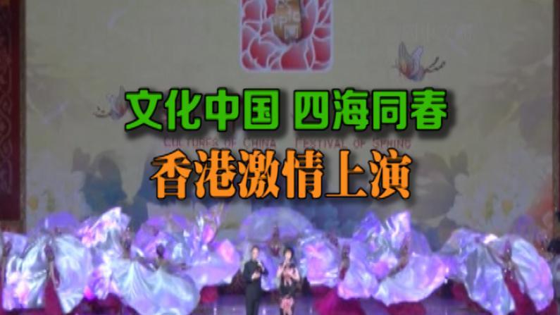 """""""香港春晚""""隆重登场 红磡体育馆洋溢浓浓中国年味"""