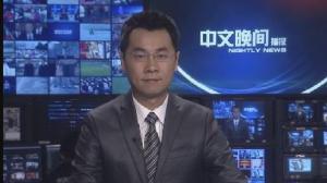 2015年03月01日中文晚间播报