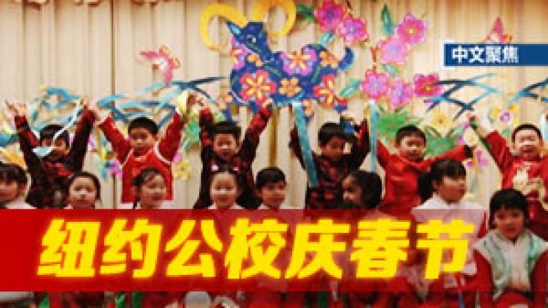 中文聚焦:公校春节放假 过年更喜庆